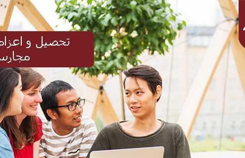 تحصیل و اعزام دانشجو به مجارستان 495x319 مقالات