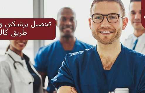 تحصیل پزشکی و دندانپزشکی از طریق کالج بلربیز