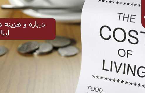 درباره و هزینه های زندگی در ایتالیا 495x319 مقالات