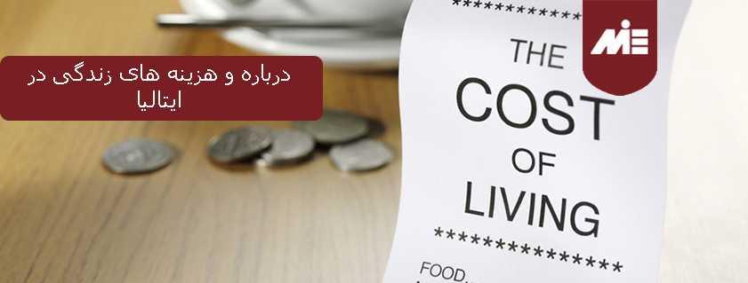 درباره و هزینه های زندگی در ایتالیا