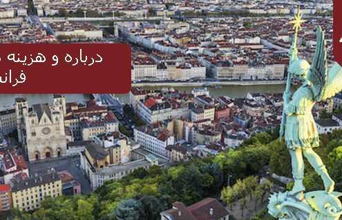درباره و هزینه های زندگی در فرانسه 495x319 فرانسه