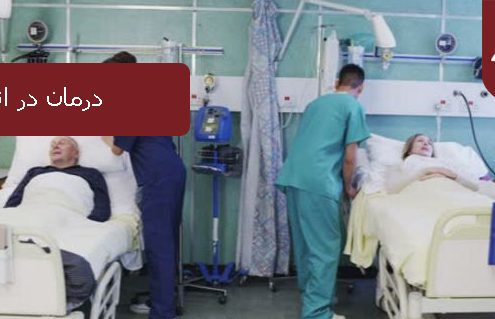 درمان در انگلستان 495x319 انگلستان