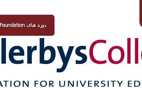 دوره های Foundation در کالج Bellerbys 495x319 مقالات