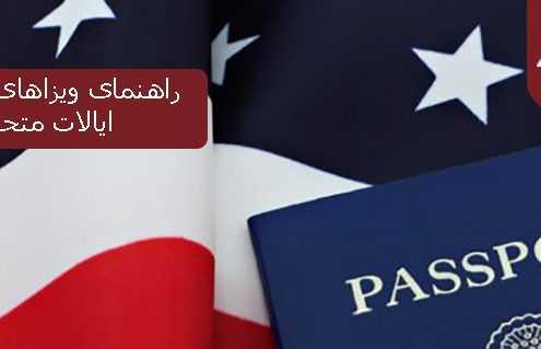 راهنمای ویزاهای غیر مهاجرتی ایالات متحده آمریکا 495x319 آمریکا