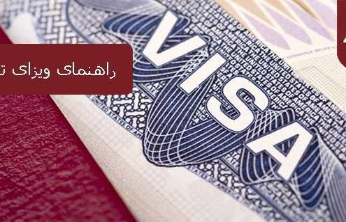 راهنمای ویزای توریستی آمریکا 495x319 آمریکا