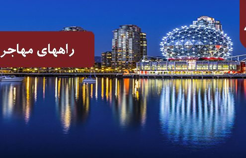 راههای مهاجرت به کانادا 495x319 کانادا