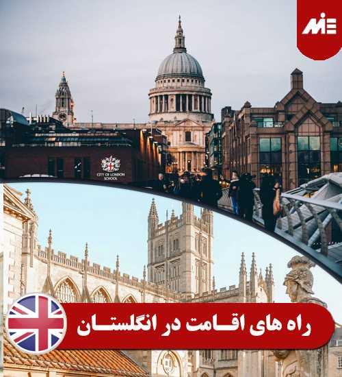 راه های اقامت در انگلستان 1 راههای اقامت در انگلستان