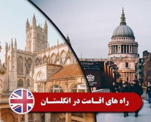 راه های اقامت در انگلستان 2 495x400 انگلستان