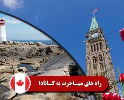 راه های مهاجرت به کانادا 2 495x400 کانادا