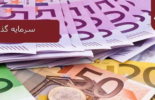 سرمایه گذاری در اروپا 495x319 قوانین کلی اروپا
