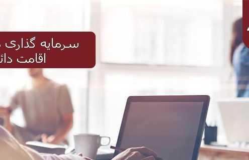 سرمایه گذاری در کانادا و اخذ اقامت دائم کانادا 495x319 مقالات