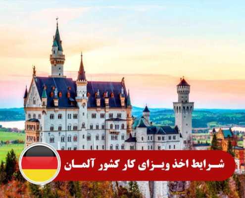 شرایط اخذ ویزای کار کشور آلمان 0 495x400 آلمان