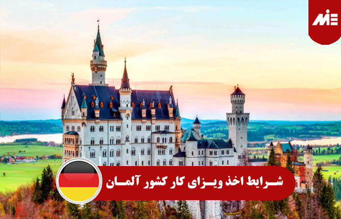 شرایط اخذ ویزای کار کشور آلمان 0 تخفیفات ویژه