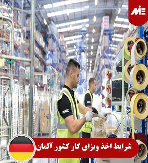 شرایط اخذ ویزای کار کشور آلمان شرایط اخذ ویزای کار کشور آلمان