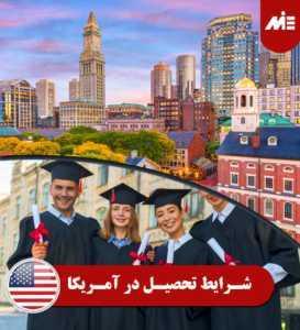 شرایط تحصیل در آمریکا 1 273x300 زندگی در نیویورک