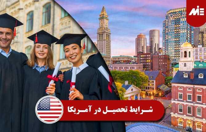شرایط تحصیل در آمریکا 2 تخفیفات ویژه