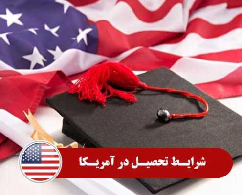 شرایط تحصیل در آمریکا0 495x400 آمریکا