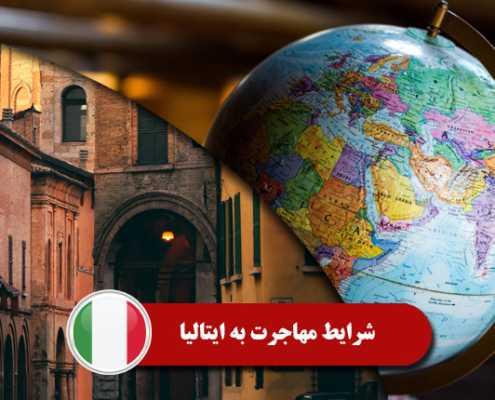 شرایط مهاجرت به ایتالیا0 495x400 ایتالیا