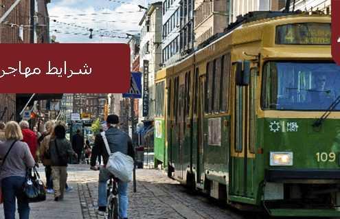 شرایط مهاجرت به فنلاند 495x319 فنلاند