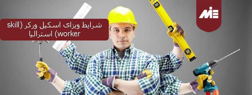 شرایط ویزای اسکیل ورکر (skill worker) استرالیا