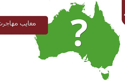 معایب مهاجرت به استرالیا 495x319 استرالیا