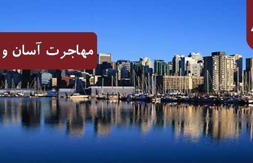مهاجرت آسان و سریع به کانادا 495x319 کانادا