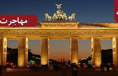 مهاجرت به آلمان 495x319 آلمان