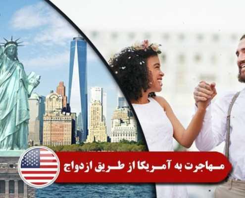 مهاجرت به آمریکا از طریق ازدواج 4 495x400 آمریکا