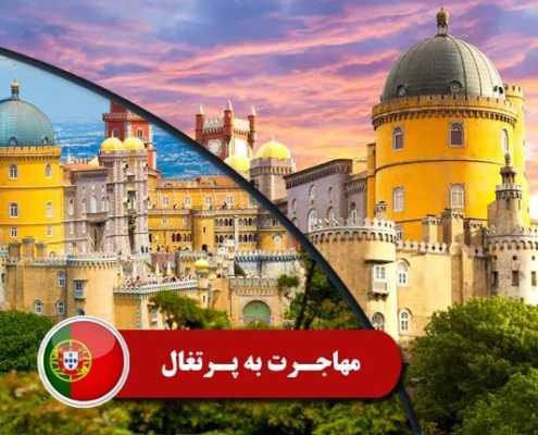 مهاجرت به پرتغال 2 495x400 پرتغال