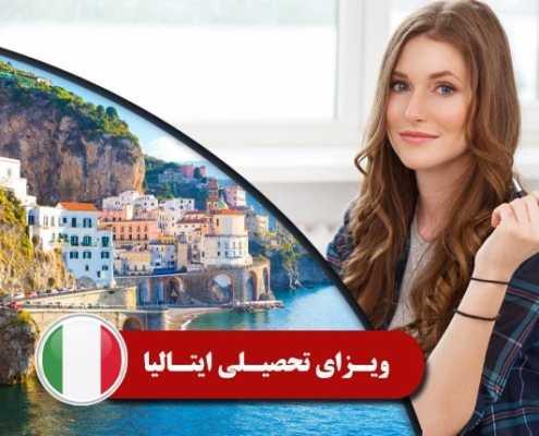 ویزای تحصیلی ایتالیا 2 495x400 ایتالیا