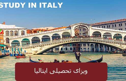 ویزای تحصیلی ایتالی 495x319 ایتالیا