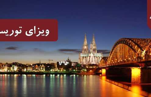 ویزای توریستی آلمان 495x319 آلمان