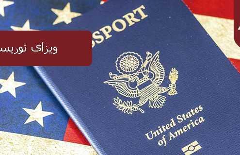 ویزای توریستی آمریکا 495x319 آمریکا