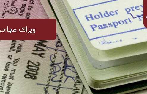 ویزای مهاجرتی آمریکا 495x319 آمریکا