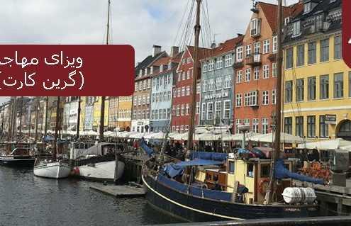 ویزای مهاجرت کاری گرین کارت دانمارک 495x319 دانمارک