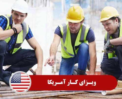 ویزای کار آمریکا 0 495x400 آمریکا