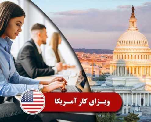 ویزای کار آمریکا 2 495x400 آمریکا