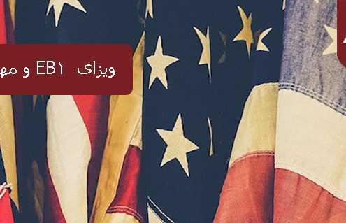 ویزای EB1 و مهاجرت به آمریکا 495x319 آمریکا