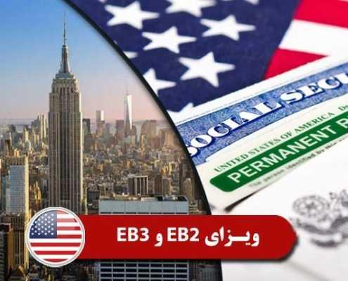 ویزای EB2 و EB3 4 495x400 آمریکا