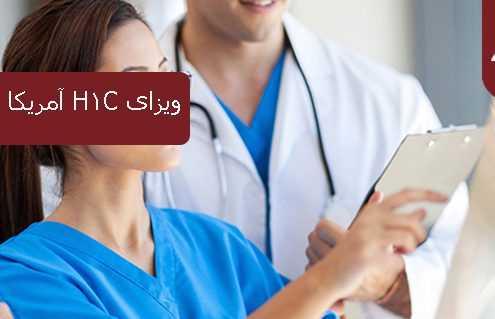 ویزای H1C آمریکا ویزای پرستاران  495x319 آمریکا