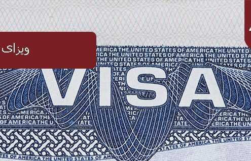 ویزای O 1 495x319 آمریکا