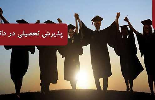 پذیرش تحصیلی در دانشگاه های خارجی 495x319 اتریش