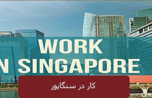 کار در سنگاپو 495x319 سنگاپور