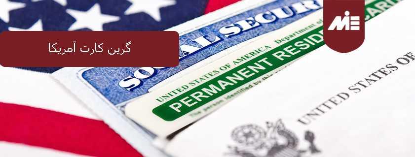 اخذ گرین کارت آمریکا