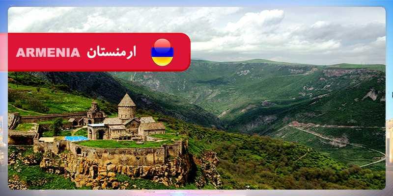 Armenia ارمنستان