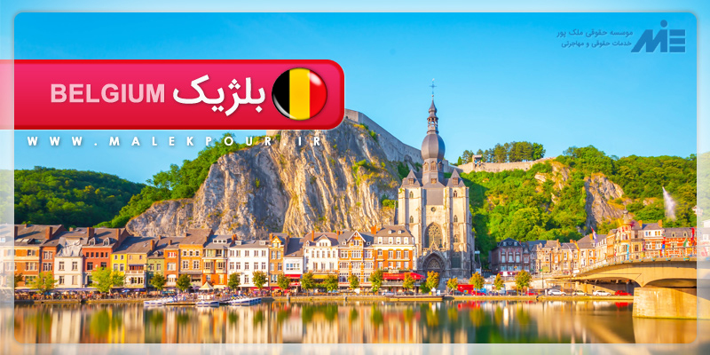 Belgium بلژیک