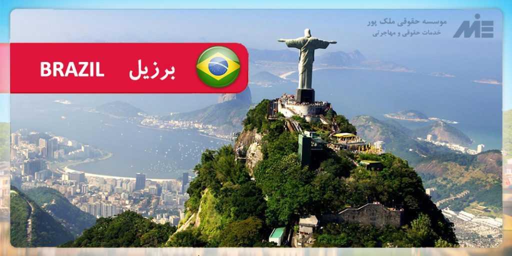 Brazil 1024x512 برزیل