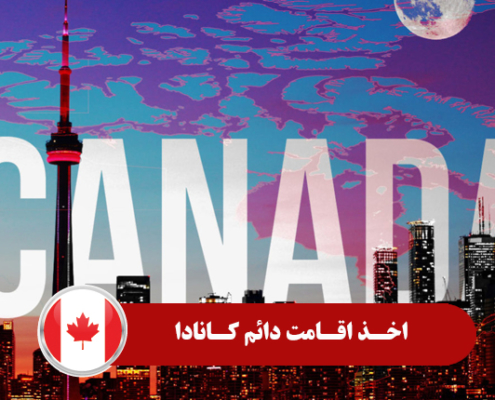 Index3 495x400 کانادا