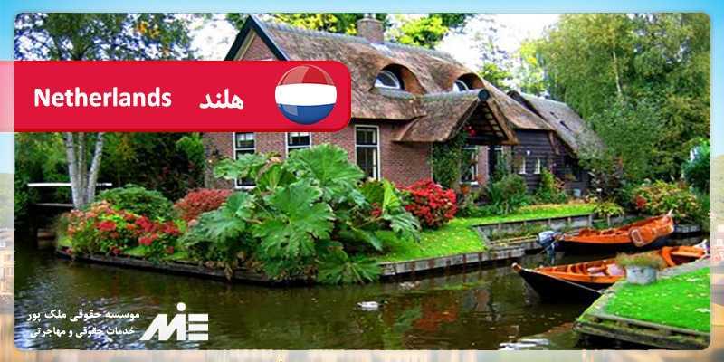 Netherlands هلند