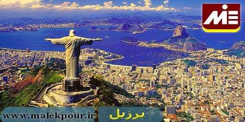 berezila.1 1 برزیل